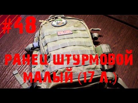 купить Рюкзак Для Охоты 17 Л. Армированный