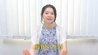 桜田ひよりの動画チャンネル「よりどりびより」第4回は、 『東京喰種』...
