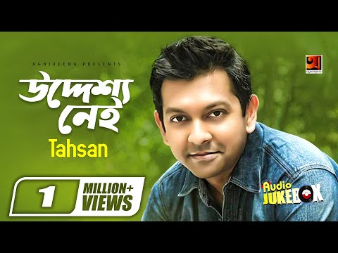 Uddessho Nei | by Tahsan | Full Album | Audio Jukebox | ☢☢ EXCLUSIVE ☢☢