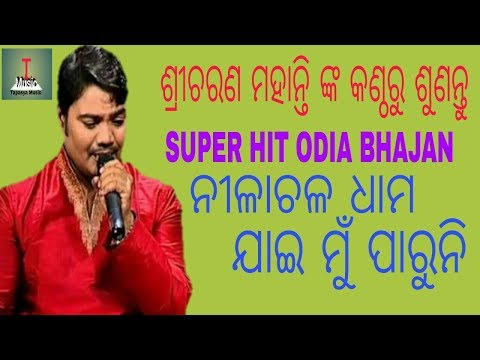 Nilachala Dhama Jai Mu Paruni He Jagannath#by #manojkumar