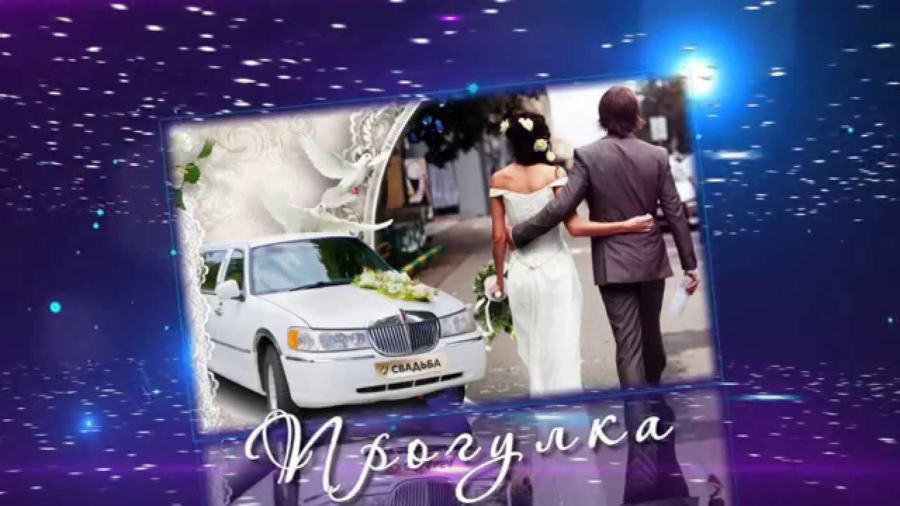 Скачать бесплатно футажи для свадебного фильма