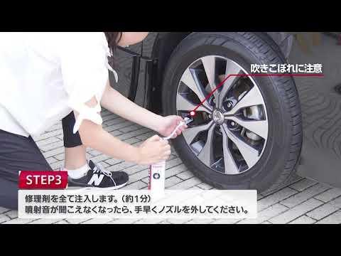タイヤパンク応急修理剤|日産サティオ埼玉