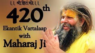 महाराज जी से एकान्तिक वार्तालाप (भाग - 420) // Shri Hit Premanand Govind Sharan ji Maharaj