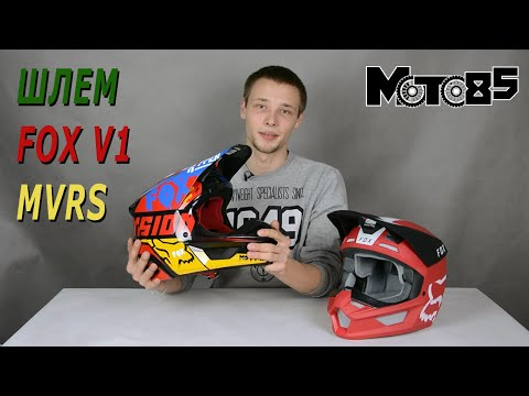 Кроссовый шлем Fox V1 MVRS.