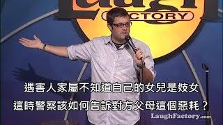 單口喜劇 - 當警察處理妓女遇害案件,該如何告訴對方父母惡耗? (中文字幕)