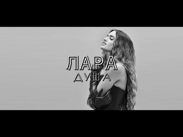 LARA - Dusha (Official Video)