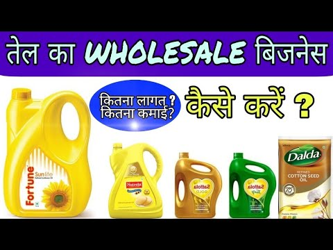 Wholesale businesskaise kare. tel ka wholesale business. holesale business kaise kare. oil business.