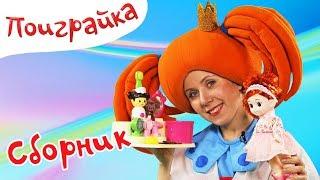 РОЗПАКУВАННЯ Іграшки - Ляльки Хлоя, Єва і КОНСУНИ - Поиграйка з Царівною