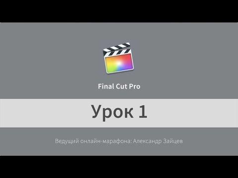 Монтаж видео в Final Cut Pro X. Начало работы. Урок 1.