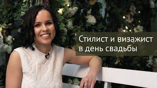 Стилист и визажист в день свадьбы(, 2016-04-10T10:54:30.000Z)