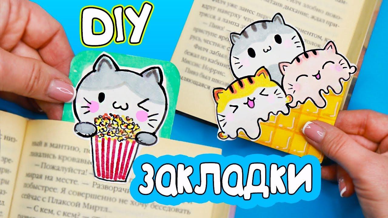 2 DIY Прикольные ЗАКЛАДКИ с котиками ИЗ БУМАГИ за 5 минут!