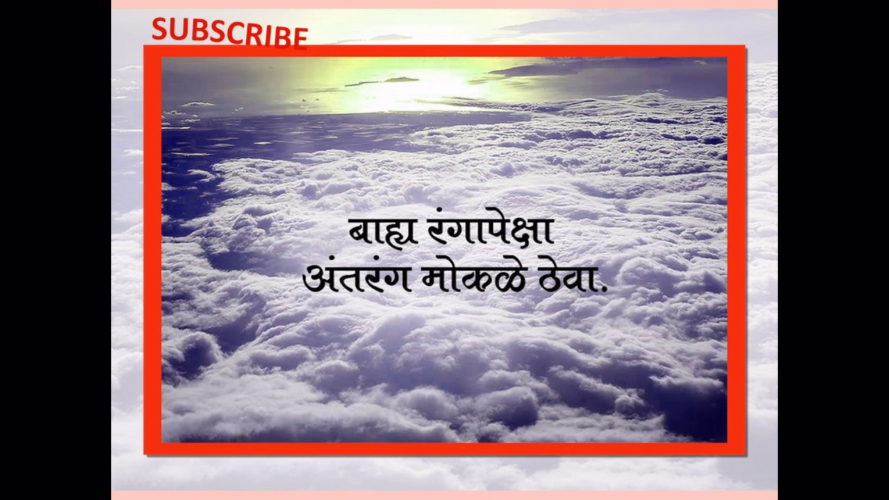 Marathi Quotes On Life In Marathi Youtube