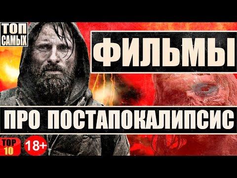 ФИЛЬМЫ ПРО ПОСТАПОКАЛИПСИС ТОП 10 - Видео онлайн