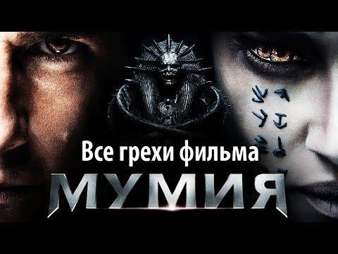 Все грехи фильма 'Мумия' (2017)