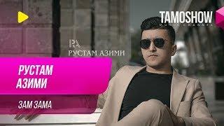 Рустам Азими - Зам Зама / Rustam Azimi - Zam Zama (2019)