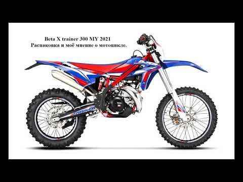 Beta x trainer 300 MY 2021.Распаковка, сборка и моё мнение о новом мотоцикле.