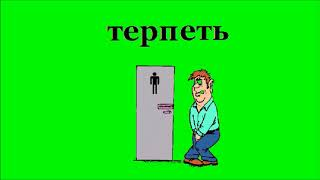 Как запомнить глаголы 2 спряжения русского языка