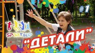 Сериал СпортАПы: сезон 1, серия 1