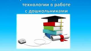 Интерактивные педагогические технологии