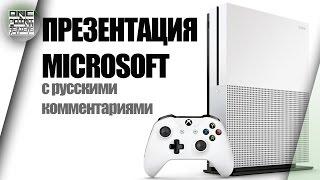 E3 2016 Microsoft - Xbox One S, Project Scorpio, Forza Horizon 3 и др.!