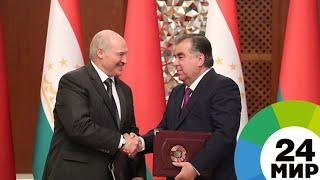 Таджикистан и Беларусь подписали 15 документов о сотрудничестве - МИР 24