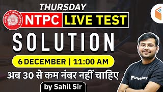 RRB NTPC 2020 | NTPC Maths Live Test Solution by Sahil Khandelwal