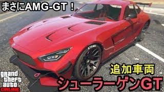 GTA5 シュラーゲンGT フル改造 & 試乗!まさにAMG-GT!