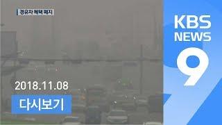 """[다시보기] """"경유차 혜택 없앤다·민간 차량도 2부제"""" - 2018년 11월 8일(목) KBS뉴스9"""