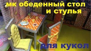 Как сделать стол и стул для кукол Монстр Хай/How to make chairs and table for dolls Monster High