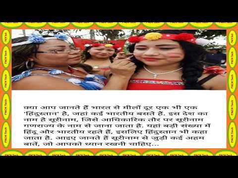 भारत से दूर बसा सूरीनाम यहाँ  लोग बोलते है भोजपुरी |speaking bhojpuri in suriname.