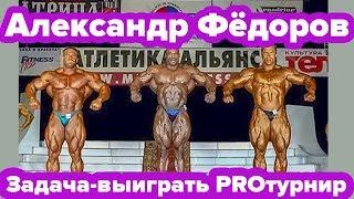 АЛЕКСАНДР ФЁДОРОВ. ЗАДАЧА-ВЫИГРАТЬ ПРО ТУРНИР