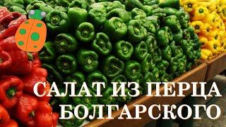 №6. Салат из перца болгарского, с оливками и чесноком