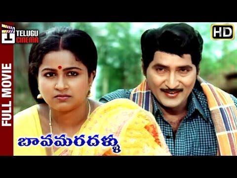Bava Maradallu Telugu Full Movie | Sobhan Babu | Radhika | Suhasini Maniratnam | Kodandarami Reddy