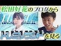 【松田好花】日向坂46「ドレミソラシド」の見所を解説!!