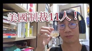 2020/0808/全港開香檳制裁十一人