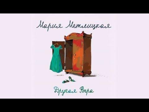 Другая вера | Мария Метлицкая (аудиокнига)