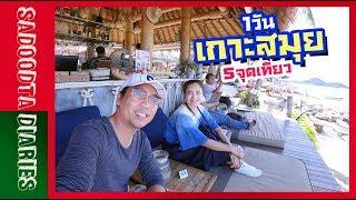 เที่ยวหนึ่งวันบนเกาะสมุย 5จุดเที่ยว ก่อนบินกลับ | Sadoodta Diaries