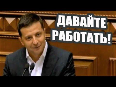 Зеленский на заседании ВРУ: Украина ждет законов - ДАВАЙТЕ РАБОТАТЬ!