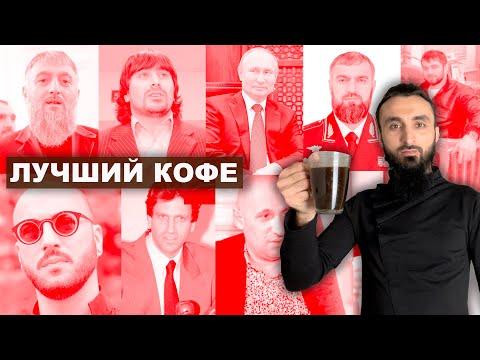Кофе по-грузински   Месть за оскорбление Путина