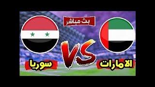 بث مباشر سوريا والامارات  مباريات اليوم يلا شووت كورة اونلاين