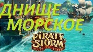 онлайн игры - ДНИЩЕ МОРСКОЕ (Pirate Storm)