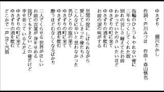 練習唱日本演歌-ゆきずり-細川たかし.