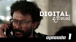 Digital Dawasak (ඩිජිටල් දවසක්) | Episode 01| 16th January 2021 | Sirasa TV