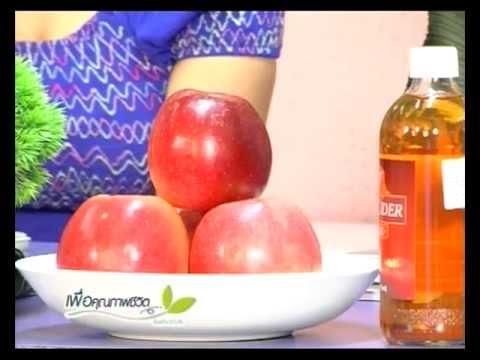แอปเปิ้ลไซเดอร์วีนีการ์