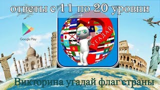 'Викторина угадай флаг страны' -  ответы с 11 по 20 уровни.