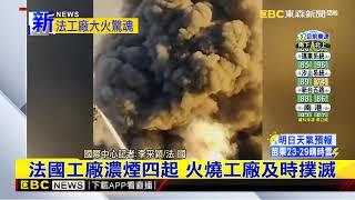最新》法國工廠濃煙四起 火燒工廠及時撲滅