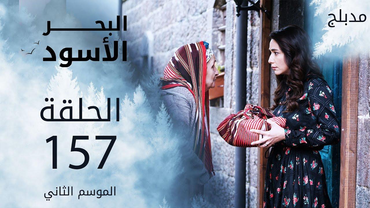 Download مسلسل البحر الأسود - الحلقة 157 | مدبلج