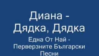 Mnogo Perverzna Bylgarska Narodna Pesen ( Mnogo Smiah ....avi