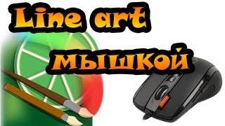 Урок Easy Paint Tool SAI - делаем контур МЫШКОЙ