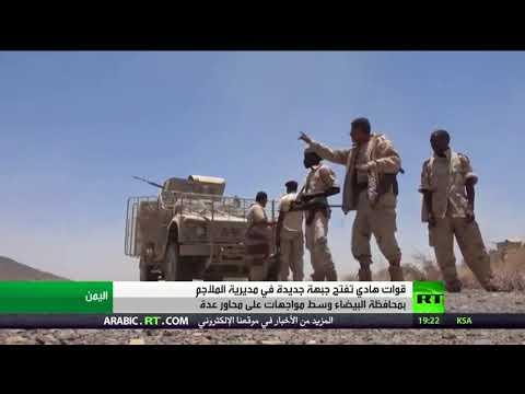 قوات هادي تفتح جبهة في الملاجم بالبيضاء  - نشر قبل 2 ساعة